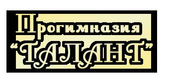"""Добро пожаловать на сайт Прогимназии № 675 """"ТАЛАНТ"""""""